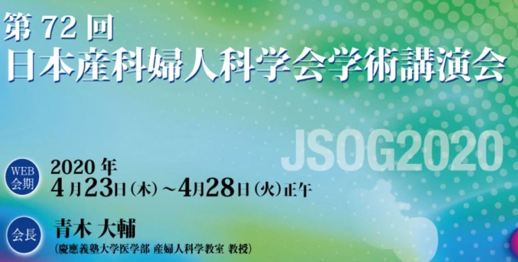 第72回日本産科婦人科学会