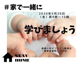第1回産婦人科オンライン勉強会